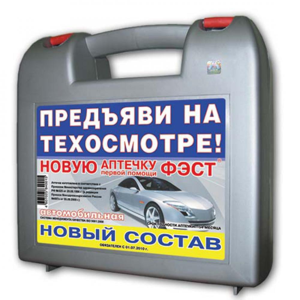 070268 Аптечка универсальная «ФЭСТ»