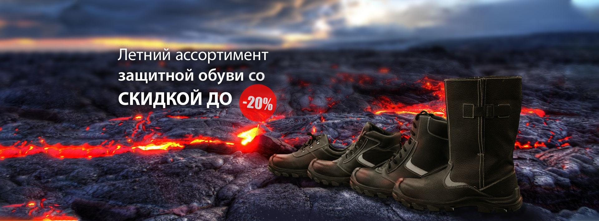 Летний ассортимент защитной обуви со скидкой до -20%