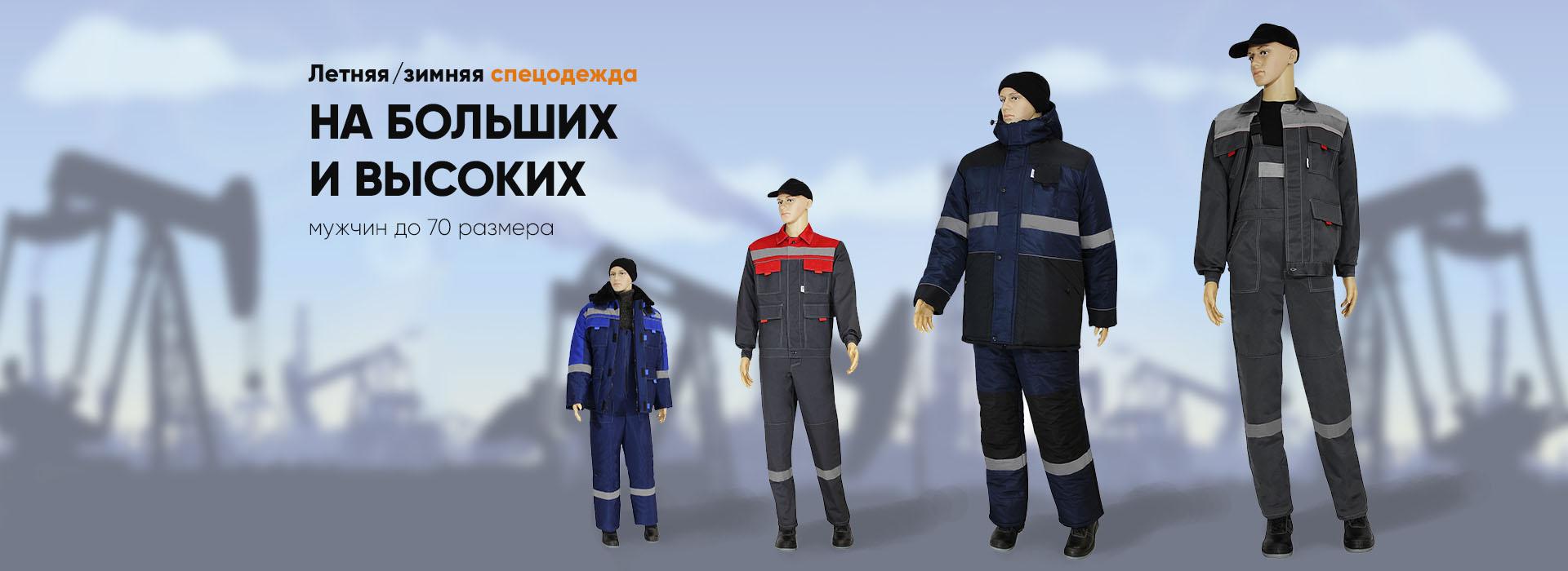 Летняя/зимняя спецодежда на больших и высоких мужчин до 70 размера